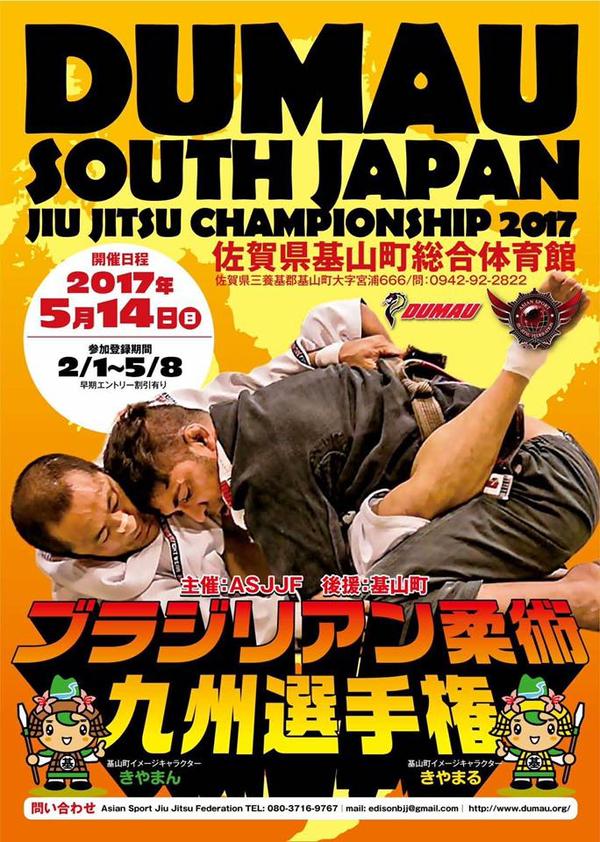ASJJF - DUMAU SOUTH JAPAN JIU JITSU CHAMPIONSHIP 2017  Poster