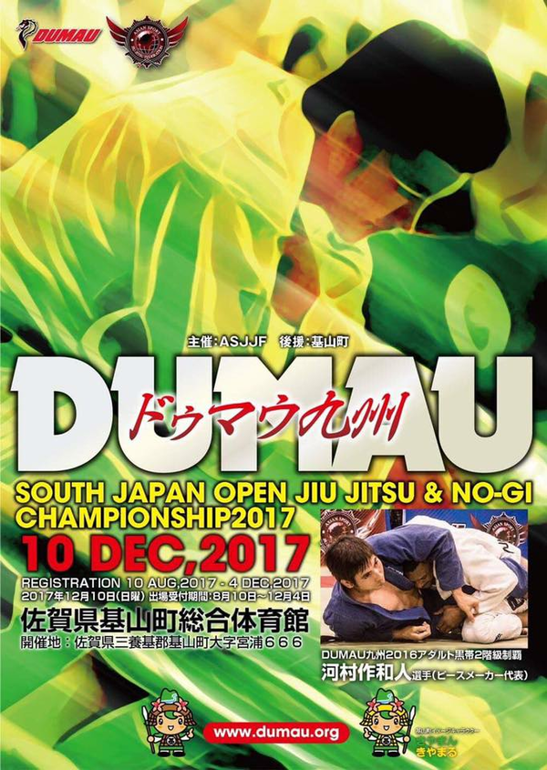 asjjf - dumau south japan open jiu jitsu championship 2017