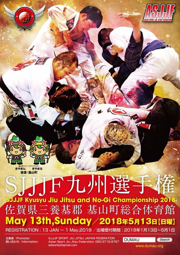sjjjf  kyushu no-gi championship 2018
