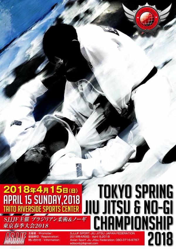 SJJJF TOKYO SPRING JIU JITSU CHAMPIONSHIP 2018 Poster
