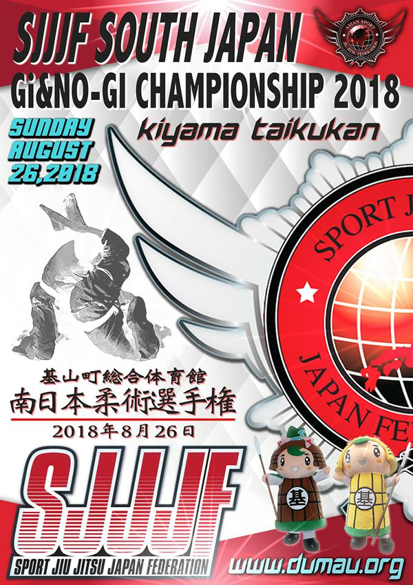 SJJJF  SOUTH JAPAN JIU JITSU CHAMPIONSHIP 2018 Poster