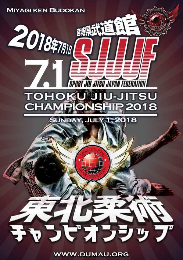 sjjjf tohoku jiu jitsu championship 2018