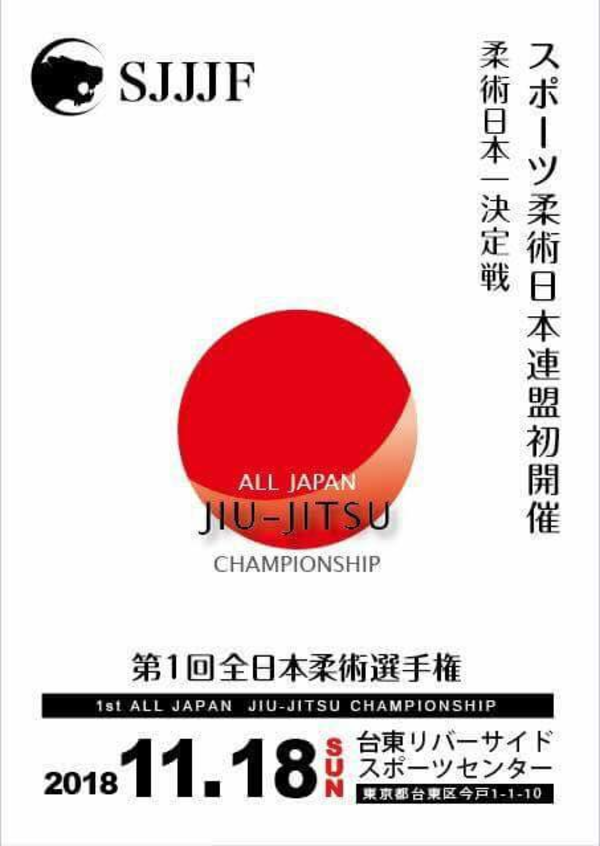 第1回 全日本柔術選手権(sjjjf 1st all japan jiu jitsu championship 2018)