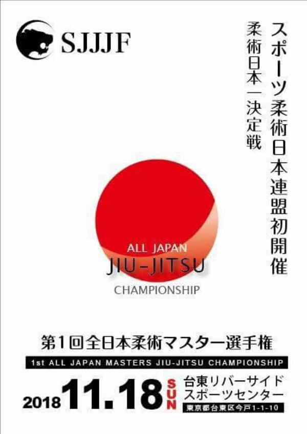 第1回 全日本柔術マスター選手権(sjjjf 1st all japan jiu jitsu masters championship 2018)