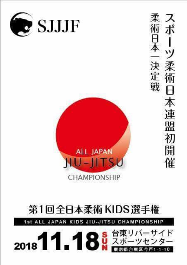 第1回 全日本柔術キッズ選手権(sjjjf 1st all japan jiu jitsu kids championship 2018)