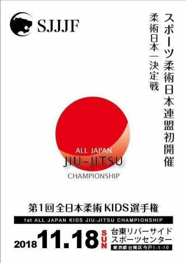 第1回 全日本柔術キッズ選手権(SJJJF 1st ALL JAPAN JIU JITSU KIDS CHAMPIONSHIP 2018)  Poster