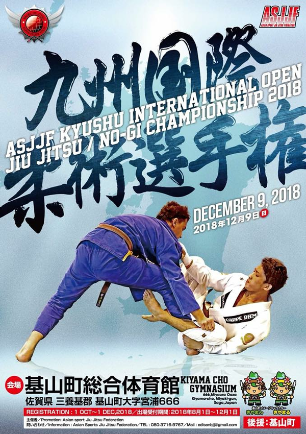 asjjf dumau kyushu international open no-gi championship 2018 (dumau九州国際オープン選手欄)