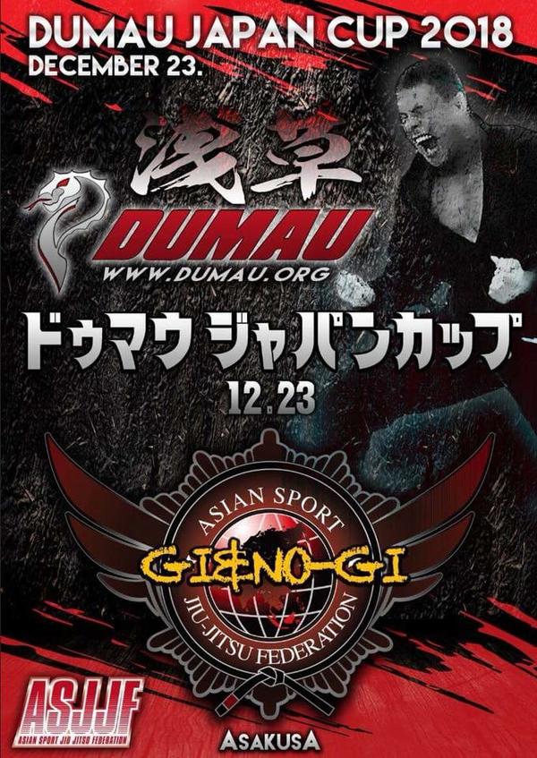 asjjf dumau jiu jitsu japan cup 2018 (ドゥマウ柔術ジャパンカップ)