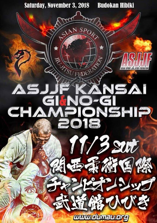 asjjf kansai international no-gi championship 2018  (関西国際ノーギ柔術選手権2018)