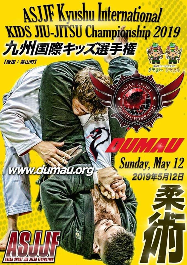 asjjf kyushu international kids jiu jitsu championship 2019 (asjjf九州国際キッズ柔術選手権 )