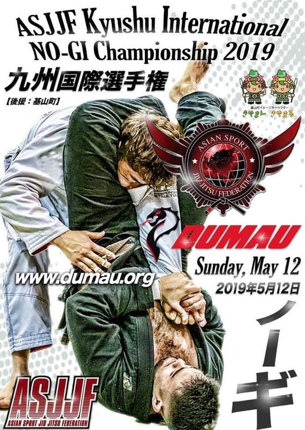 asjjf kyushu international no-gi championship 2019 (asjjf 九州国際ノーギ選手欄)