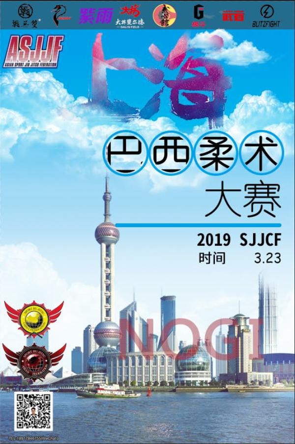sjjcf shanghai no-gi championship 2019