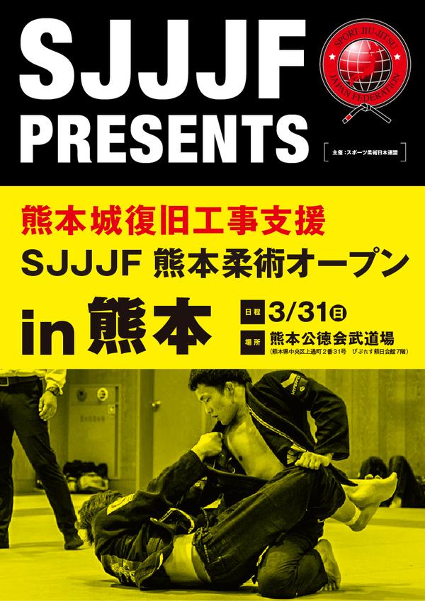 熊本城復旧工事支援 sjjjf熊本柔術オープン