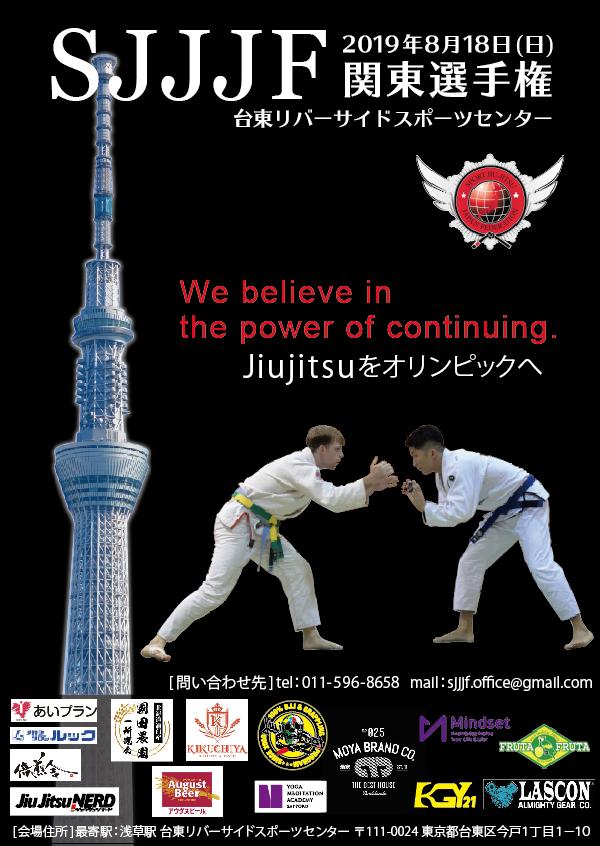 SJJJF関東選手権(SJJJF KANTO JIU JITSU CHAMPIONSHIP 2019) Poster