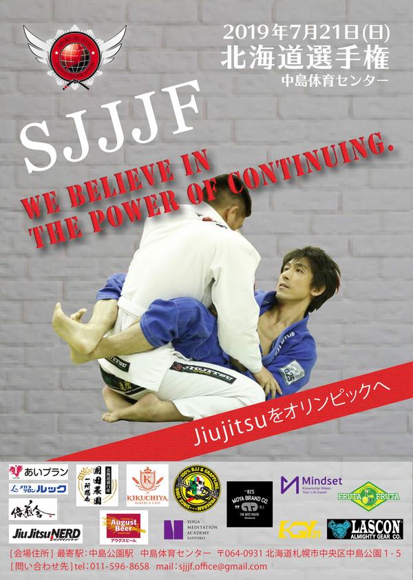 sjjjf北海道選手権(sjjjf hokkaido open jiu jitsu championship 2019)