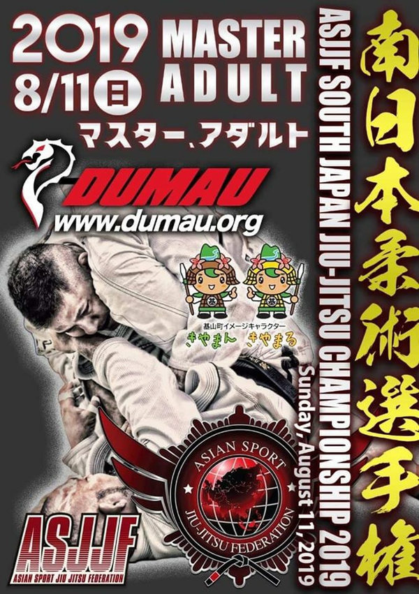 ASJJF SOUTH JAPAN JIU JITSU CHAMPIONSHIP 2019  (南日本柔術選手権 2019)  Poster