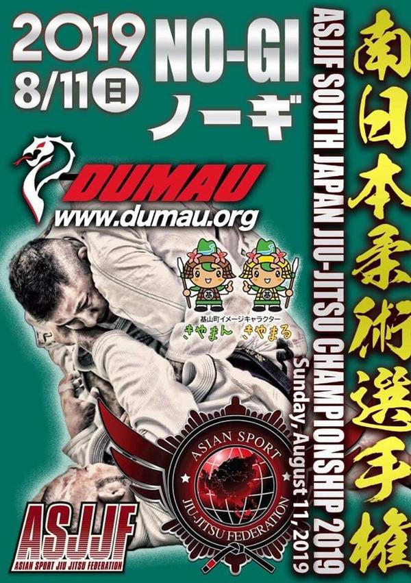 asjjf south japan no-gi championship 2019   (南日本ノーギ柔術選手権 2019)