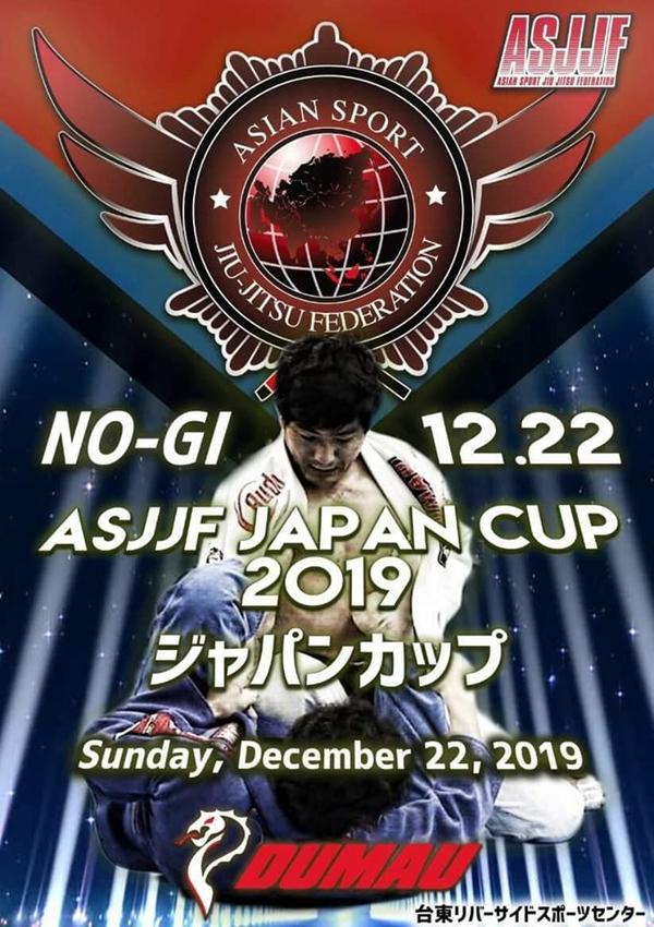 asjjf no-gi japan cup 2019 (ノーギジャパンカップ2019)