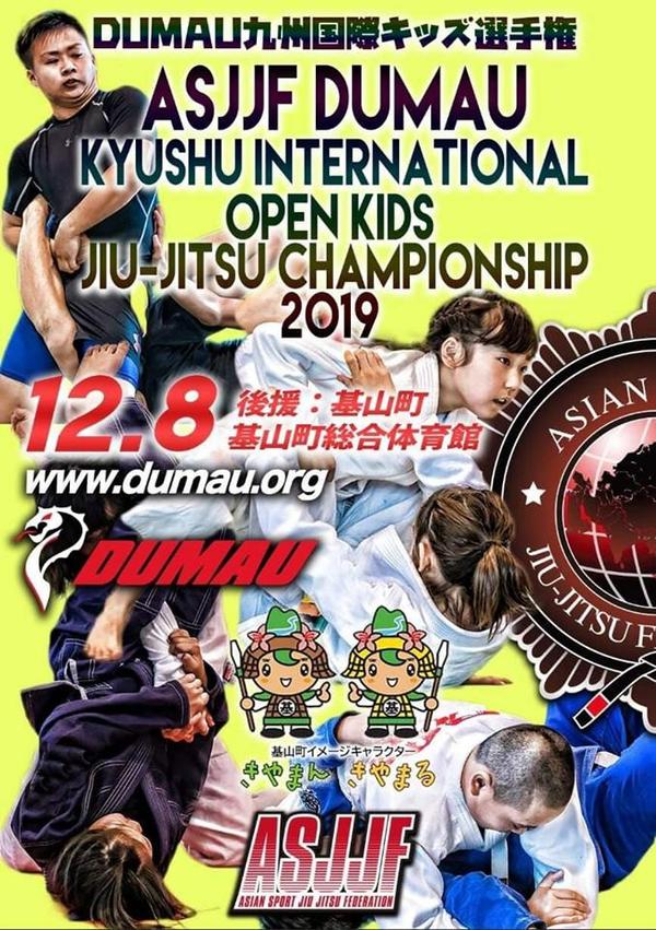 asjjf kyushu international open kids jiu jitsu championship 2019 (asjjf九州国際キッズ柔術選手権 )