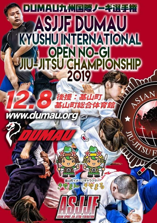 ASJJF KYUSHU INTERNATIONAL OPEN NO-GI CHAMPIONSHIP 2019 (ASJJF 九州国際ノーギ選手権) Poster