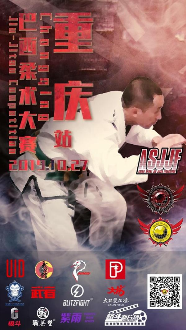 sjjcf chongqing no-gi championship 2019