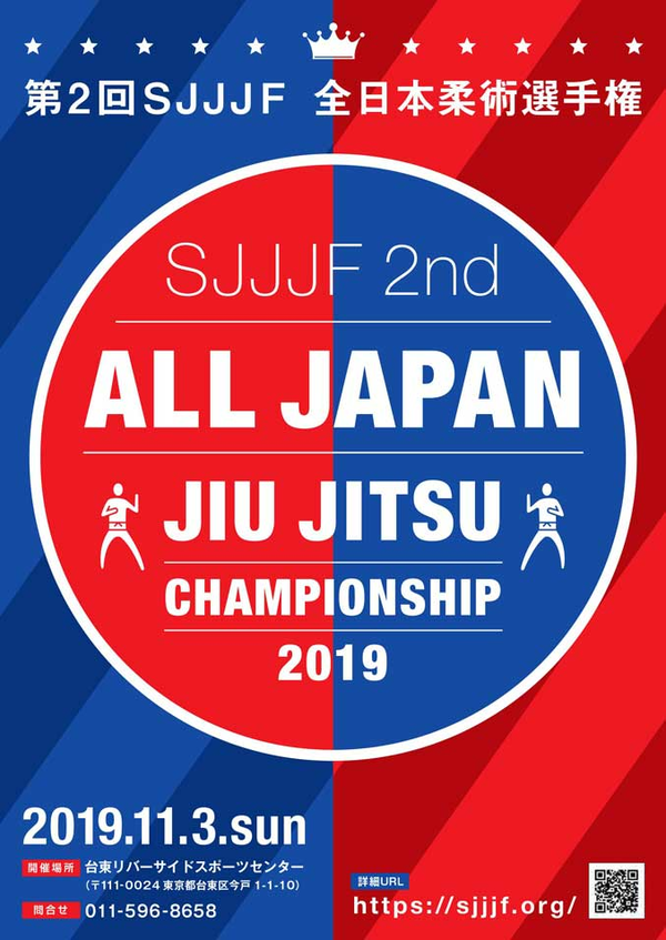 第2回 全日本柔術選手権(sjjjf 2nd all japan jiu jitsu championship 2019)