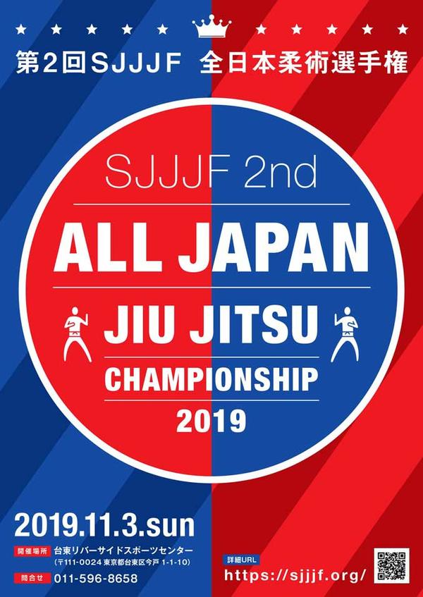 第2回 全日本柔術選手権(SJJJF 2nd ALL JAPAN JIU JITSU CHAMPIONSHIP 2019) Poster