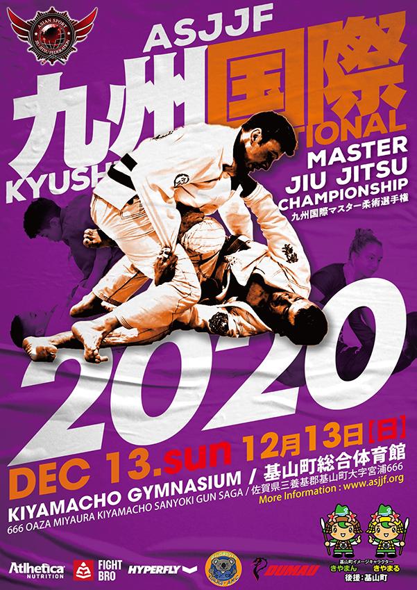 asjjf kyushu international masters jiu jitsu championship 2020 (asjjf九州国際マスター柔術選手権 )