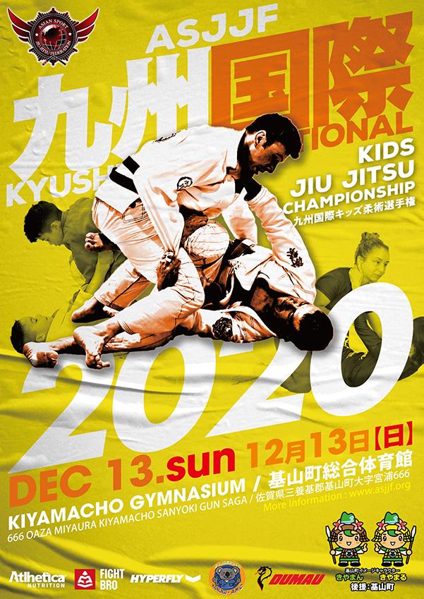 asjjf kyushu international kids jiu jitsu championship 2020 (asjjf九州国際キッズ柔術選手権 )