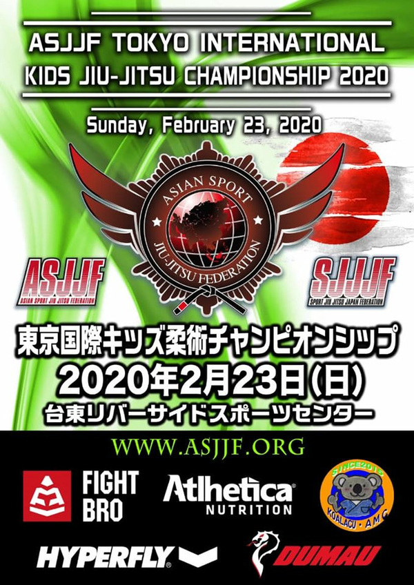 asjjf tokyo international kids jiu jitsu championship 2020 (東京国際キッズ柔術チャンピオンシップ)