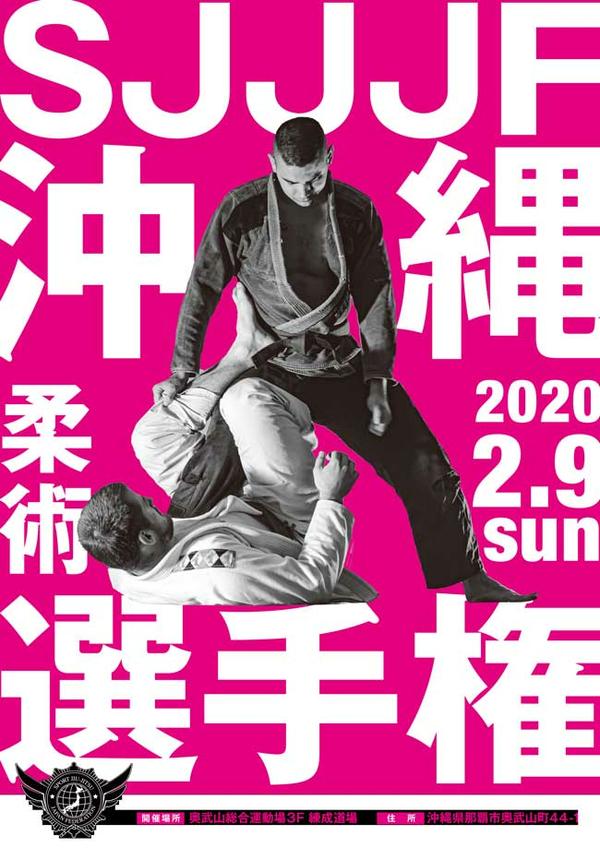 sjjjf okinawa jiu jitsu championship 2020