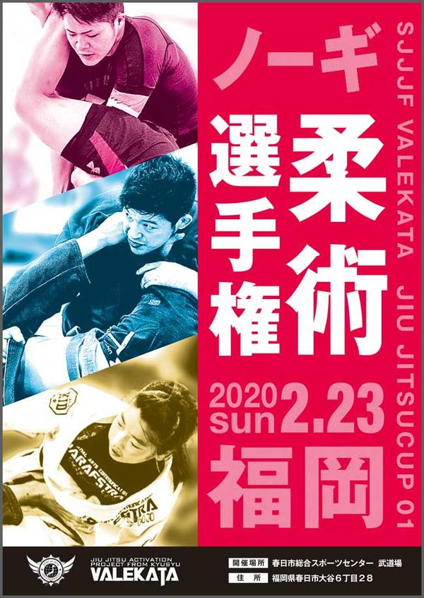 SJJJF VALEKATA NO-GI CUP 01 Poster