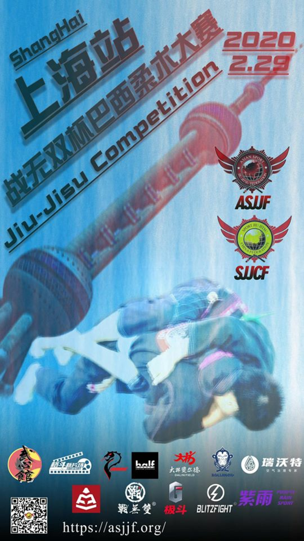 SJJCF SHANGHAI JIU JITSU CHAMPIONSHIP 2020 Poster