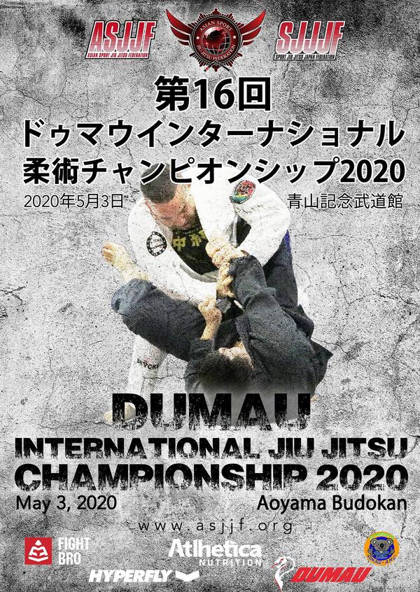 ASJJF DUMAU INTERNATIONAL JIU JITSU CHAMPIONSHIP 2019 (第16回ドゥマウインターナショナル柔術チャンピオンシップ) Poster