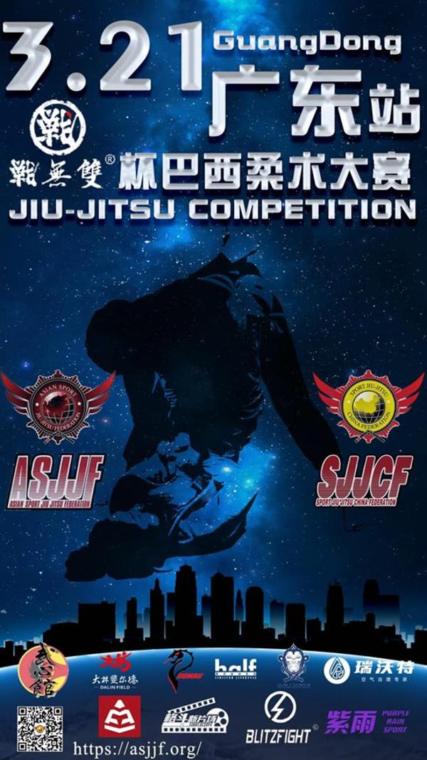 SJJCF ZHONGSHAN INTERNATIONAL JIU JITSU CHAMPIONSHIP 2020 Poster