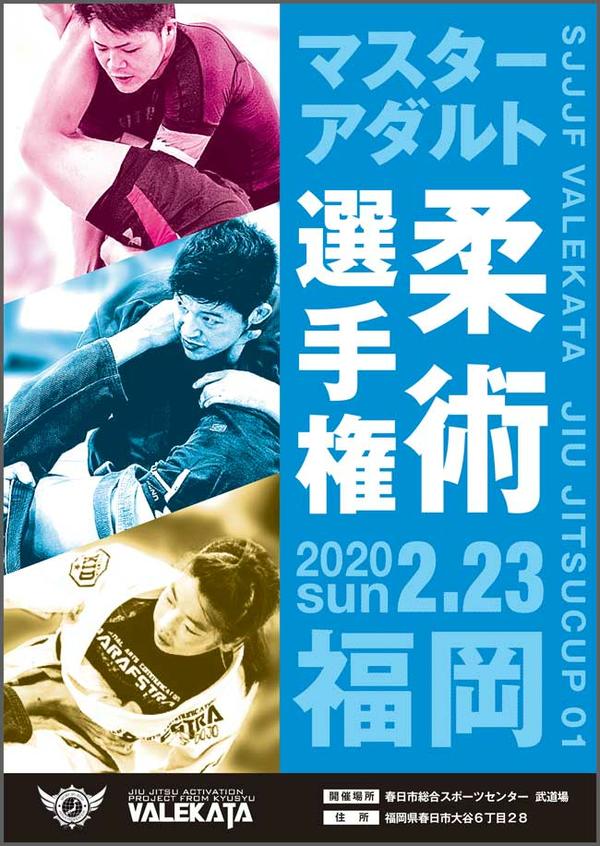 sjjjf valekata jiu jitsu cup 01
