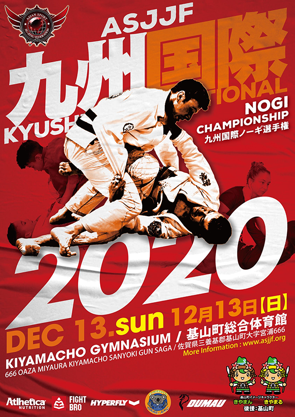 asjjf kyushu international no-gi championship 2020 (asjjf 九州国際ノーギ選手欄)