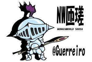 Newaza World Sousa@guerreiro