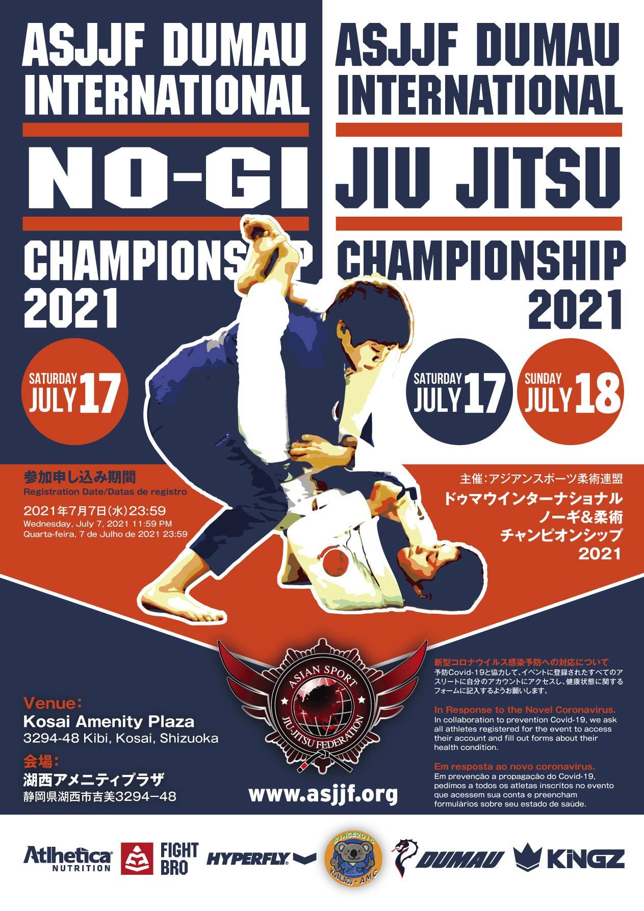 asjjf dumau international jiu jitsu championship 2021 (第17回ドゥマウインターナショナル柔術チャンピオンシップ)