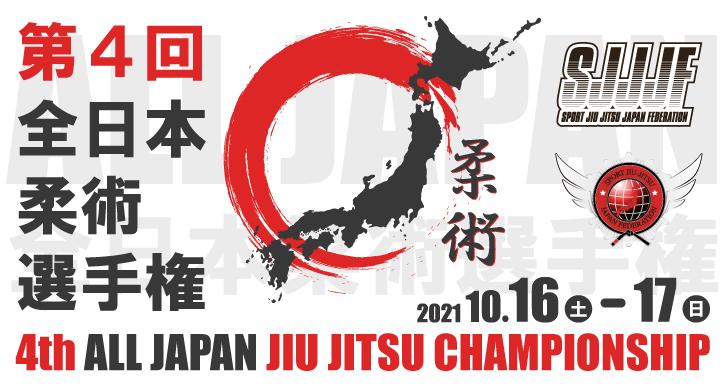 SJJJF 4th all japan jiu jitsu championship 2021