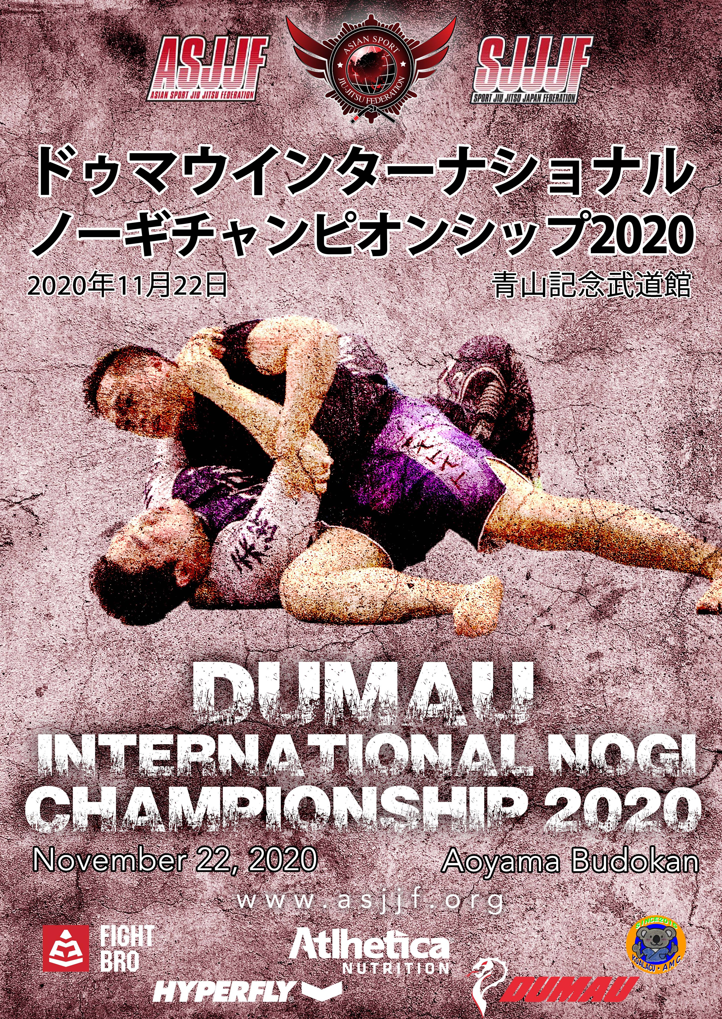asjjf dumau international nogi championship 2020 (ドゥマウインターナショナルノーギチャンピオンシップ)