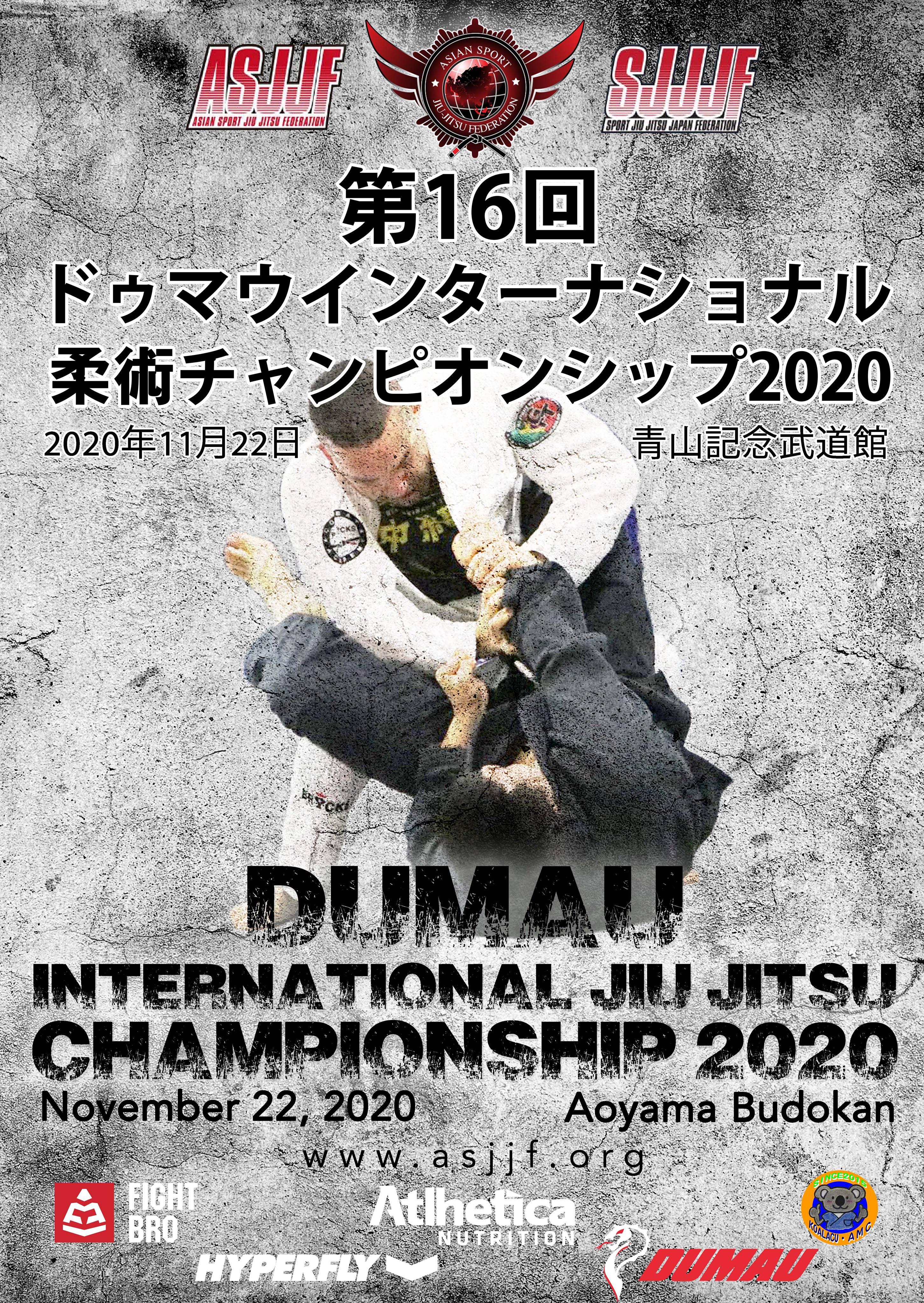 asjjf dumau international jiu jitsu championship 2020 (第16回ドゥマウインターナショナル柔術チャンピオンシップ)