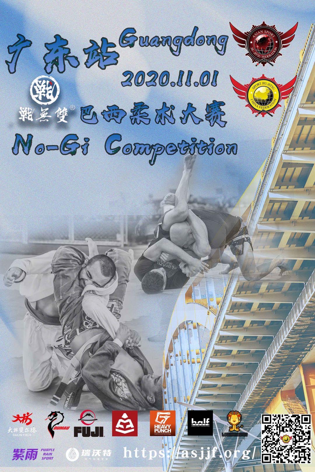 SJJCF Guangdong NO-GI Championship 2020