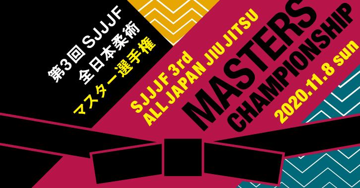 第3回 全日本柔術マスター選手権(sjjjf 3rd all japan jiu jitsu masters championship 2020)