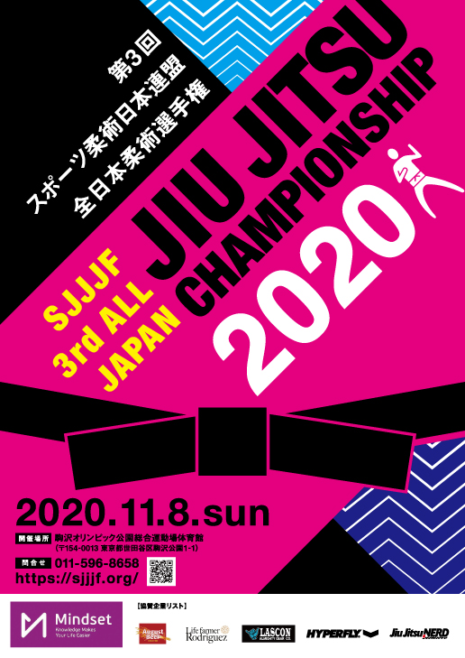 第3回 全日本柔術選手権(sjjjf 3rd all japan jiu jitsu championship 2020)