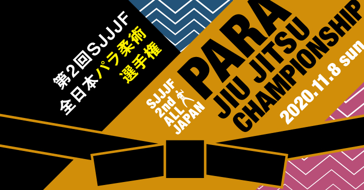 第2回全日本パラ柔術選手権  sjjjf 2nd all japan parajiu jitsu championship 2020