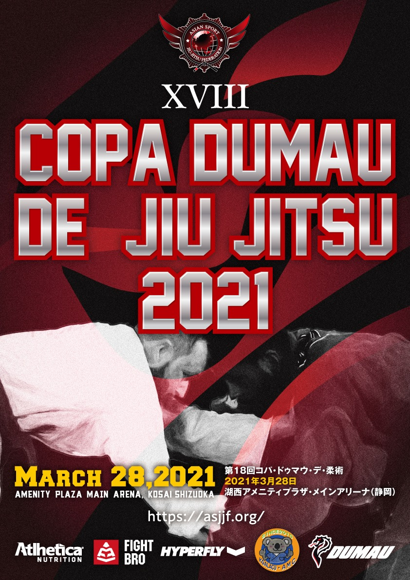 asjjf xviii copa dumau de jiu jitsu 2021 (第18回 コパ・ドゥマウ・デ・柔術)