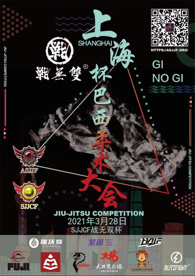 sjjcf shanghai no-gi championship 2021