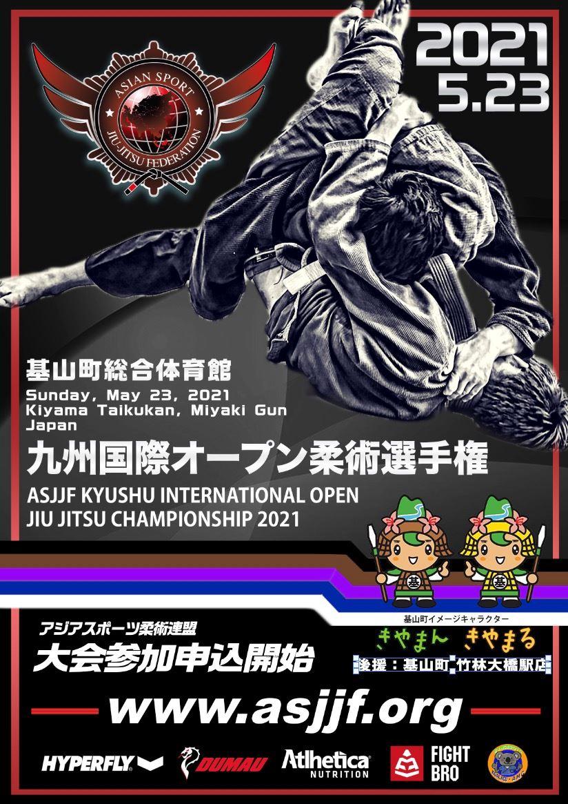 asjjf kyushu international open jiu jitsu championship 2021 (九州国際オープン柔術選手権)