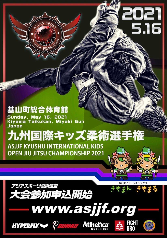 asjjf kyushu international kids open jiu jitsu championship 2021 (asjjf九州国際キッズオープン柔術選手権 )